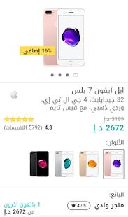 أسعار الموبايل في دبي - náhled