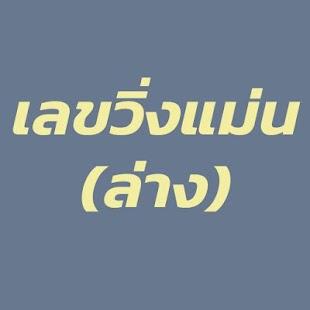 เลขวิ่ง หวยวิ่ง แม่นมาก (ล่าง) - náhled