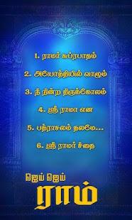 Jai Jai Ram Tamil Songs -Free - náhled