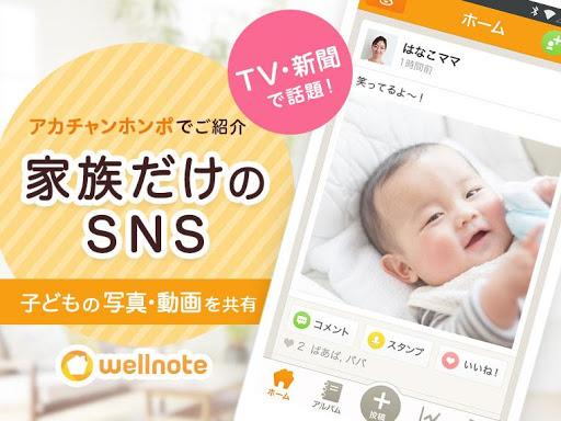 家族SNS 「wellnote」子供の動画や写真を無料で共有