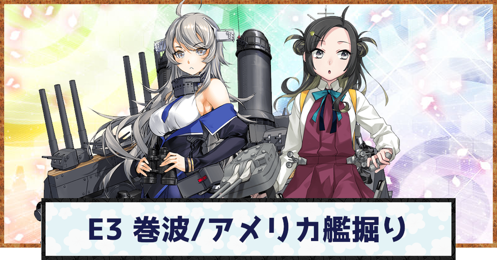 ドロップ e3 艦 これ 出撃ドロップ