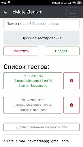 Дельта Тест-Второй Механик. cMate (Вопросы-ответы) screenshot 2