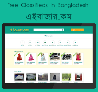 eibazar - Buy & Sell Everything with এইবাজার.কম- screenshot thumbnail