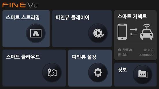 스마트파인뷰 (SmartFINEVu) - náhled
