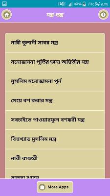 মন্ত্র-তন্ত্র শিখুন - screenshot