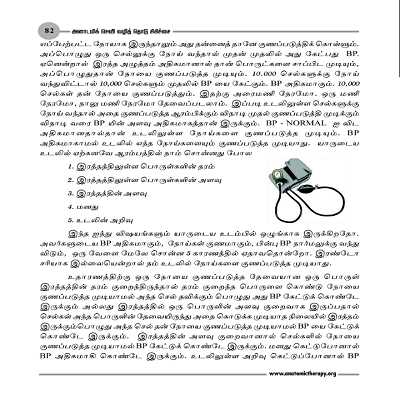 Anatomic Therapy Tamil Book