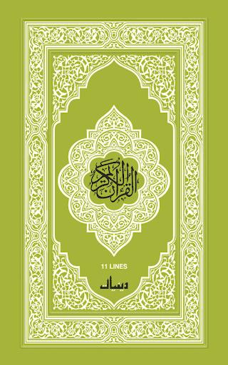 Quraan-E-Karim 11 Lines