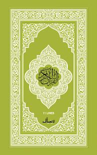 Lastest Quraan-E-Karim (11 Lines) APK