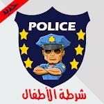شرطة الأطفال العربية Icon