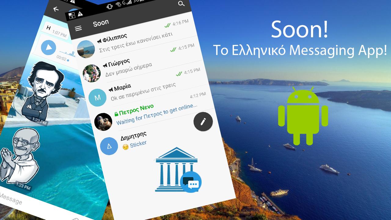 Soon! Το Ελληνικό Messaging - στιγμιότυπο οθόνης