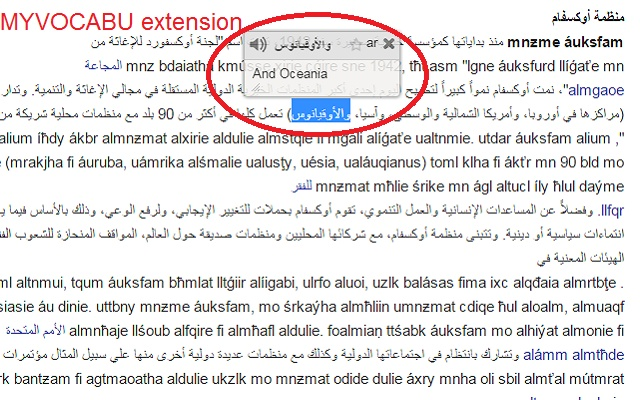 ARABEASY view Arabic web in English letters chrome extension