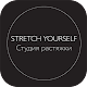 Stretch Yourself Download on Windows