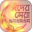 Bangla Eid SMS 2021 ঈদ এস এম এস ২০২১ ঈদের মেসেজ icon