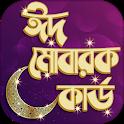 ঈদ কার্ড - ঈদ মোবারক কাড - Eid Cards icon