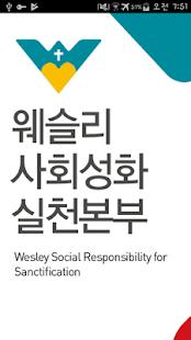 Wesley Social Sanctification - náhled