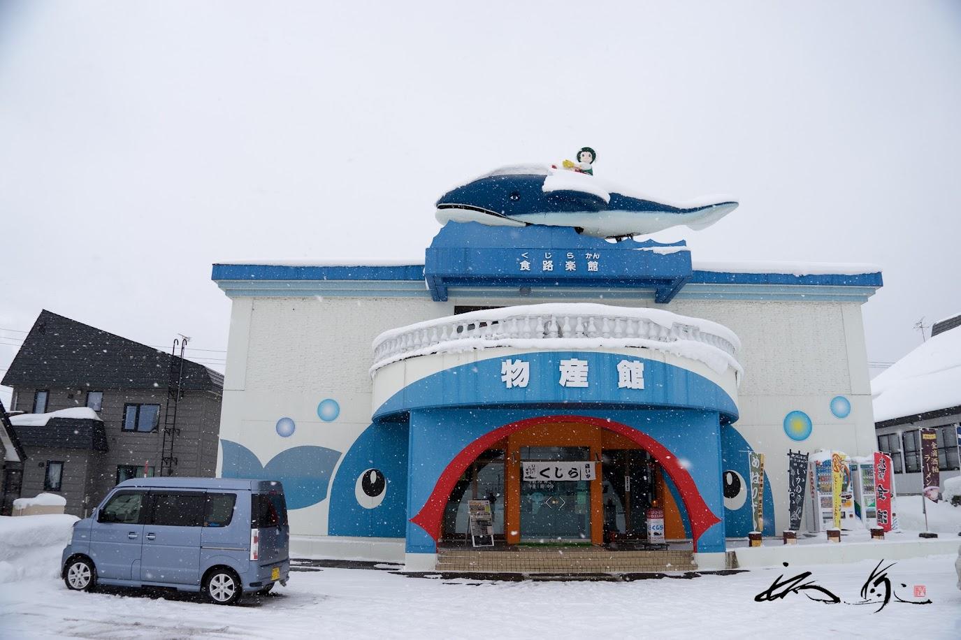新十津川町物産館の屋根に鎮座するくじらさん