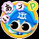 ひらがなおぼえよう(幼児向け) - Androidアプリ