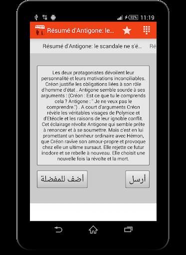 Télécharger Antigone resume et analyse Google Play softwares ...