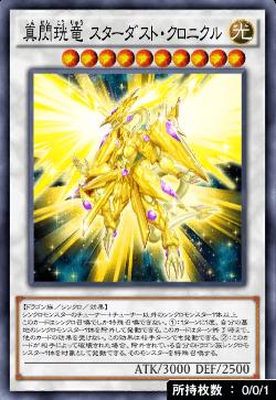 真閃珖竜スターダスト・クロニクル