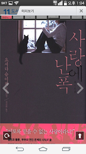 도서11번가 - náhled