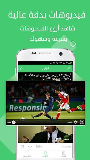 Akhbary News - u0623u062eu0628u0627u0631u064a  screenshots 4