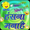 Funny Shayari, SMS and Quotes download