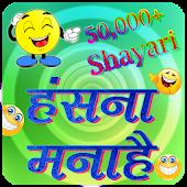 Funny Shayari, SMS and Quotes