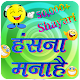 Funny Shayari, SMS and Quotes Android apk