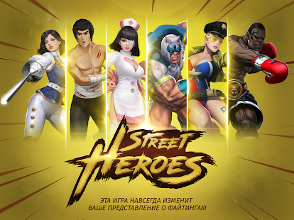 Street Heroes- screenshot thumbnail