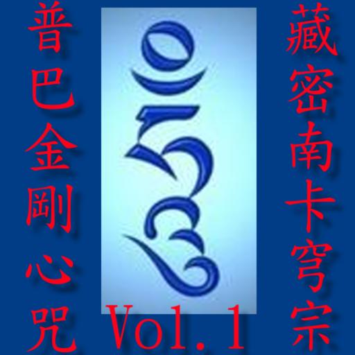 台北市藏密南卡穹宗佛學會-普巴金剛心咒念咒器