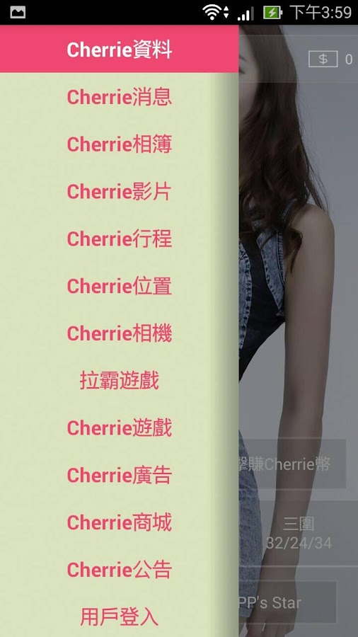Cherrie- screenshot