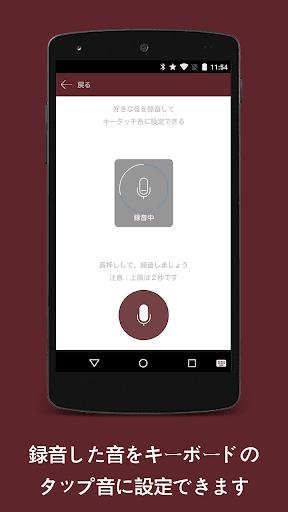 Simeji拡張アプリ ~キー音エディター~