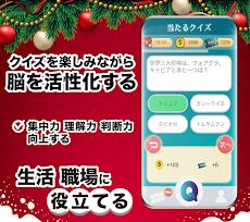 無料クイズアプリ:雑学豆知識トリビアクイズゲーム「当たるクイズ」謹賀新年記念賞品大放出中のおすすめ画像4
