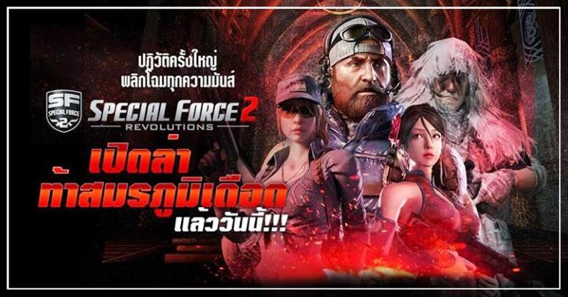 [SF2] รวมอัพเดทครั้งใหญ่… เปลี่ยนโฉมใหม่เป็น Special Force 2 Revolutions!