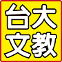 National Taiwan University of Culture and Education APK icon