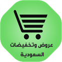 Latest Offers Saudi Arabia | Offers & Coupons icon