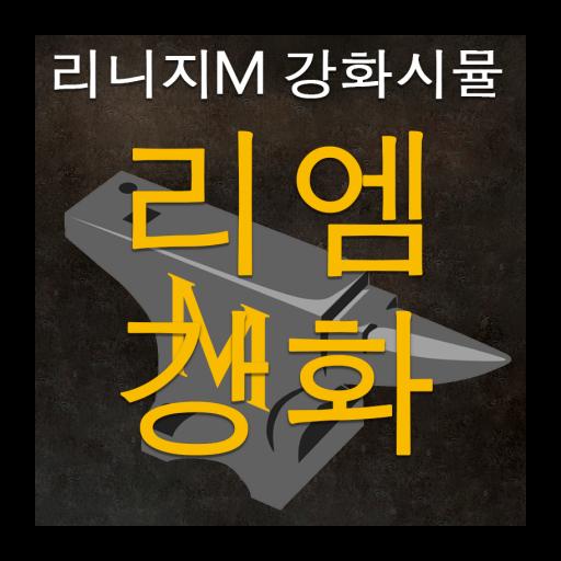 리엠강화 - 리니지M 강화시뮬레이터