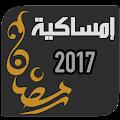 امساكية رمضان 2017 download