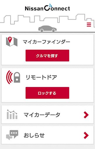 NissanConnect u30deu30a4u30abu30fcu30a2u30d7u30ea 2.0.0 Windows u7528 1