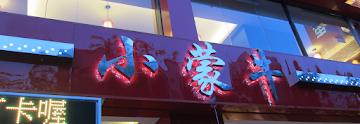 小蒙牛頂級麻辣養生鍋 高雄店