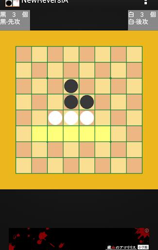 玩免費棋類遊戲APP 下載リバーシ reversi A app不用錢 硬是要APP