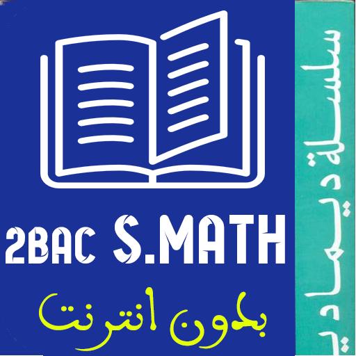 Dima Dima Math 2Bac  سلسلة ديما ديما علوم رياضية