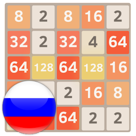 2048 Экстрим (5X5)