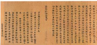 瑜伽師地論 巻第三十七、光明皇后発願 天平十二年 五月一日経 一巻 2