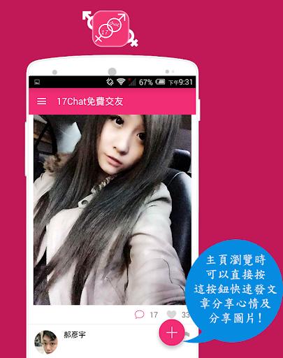 17chat香港台灣交友戀愛 單身約會 陌生人聊天17app