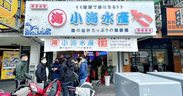 小海水產 蘆洲店