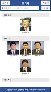 김해제일교회 스마트요람 screenshot 2