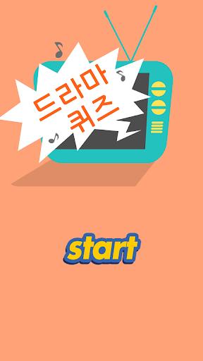 드라마퀴즈-드라마제목맞추기 퀴즈