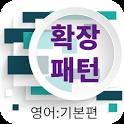 확장패턴 영어 기본편 icon