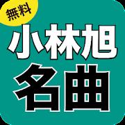小林旭の名曲ベスト - 昭和 演歌の人気曲